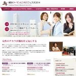 横浜ウーマンビジネスフェスタ