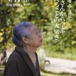 佐藤初女さん 講演会 2015横浜