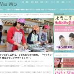 HaMaWo取材記事